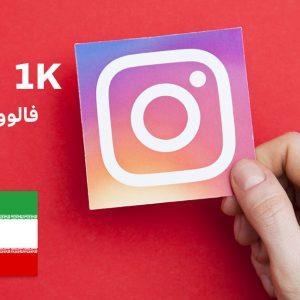 خرید فالوور ایرانی 1000 تایی