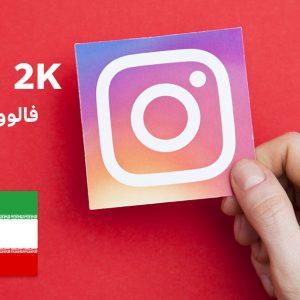 خرید فالوور ایرانی 2000 تایی